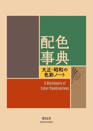 0_a-dictionary-of-color-combinations